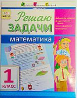 Книга АРТшкола: Решаю задачи Математика класс 1 НШ10108Р Ранок Украина