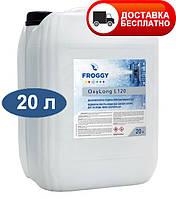 """Активный кислород """"OxyLong L120"""" FROGGY (длительного действия), 20л (жидкость)"""