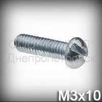 Винт М3х10 ГОСТ 17473-80 (DIN 86) оцинкованный с полукруглой головкой