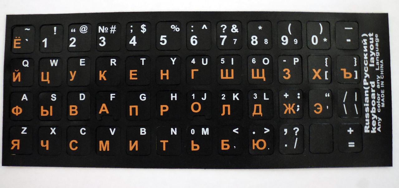 Наклейки на клавиатуру (русский - английский) Soft Touch