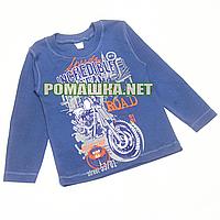 Детский реглан (джепмер, свитшот, футболка с длинным рукавом) р.92 для мальчика ткань 100% хлопок 3695 Синий