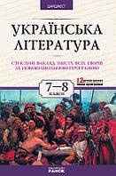 Украінська література 7-8 клас. Серія Дайджест