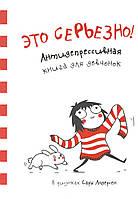 Андерсен С. Это серьёзно! Антидепрессивная книга для девчонок в рисунках Сары Андерсен.