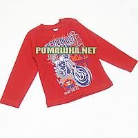 Детский реглан (джепмер, свитшот, футболка с длинным рукавом) р.98 для мальчика ткань 100% хлопок 3695 Красный