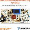 Блок управления (печатная плата) для котла Junkers ZW23KE-AE (запчасти для газовых котлов)