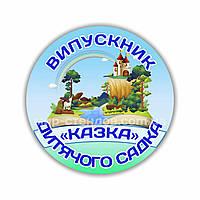"""Значок """"Выпускник детского сада"""" Сказка, фото 1"""