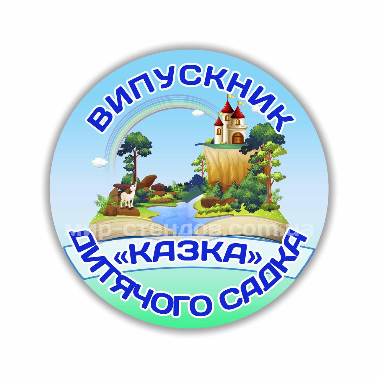 """Значок """"Выпускник детского сада"""" Сказка"""