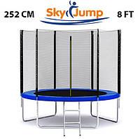 Батут SkyJump 252 см (8 Ft) с защитной сеткой и лестницей, фото 1