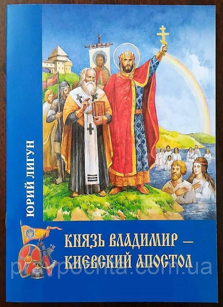 Князь Владимир - Киевский апостол. Юрий Лигун