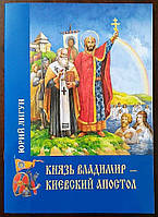 Князь Владимир - Киевский апостол. Юрий Лигун, фото 1