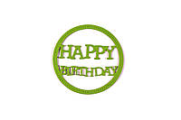 "Стикеры куглые  ""Happy Birthday""  травянистые,12шт"