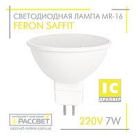 Светодиодная лампа Feron MR-16 LB-196 7W SAFFIT 220V 620Lm G5.3 матовая, фото 1