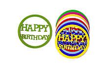 "Стикеры куглые  ""Happy Birthday""  микс,12шт"