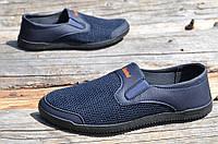 Мокасины, слипоны мужские темно синие прочная обувная сетка популярные Львов 2017