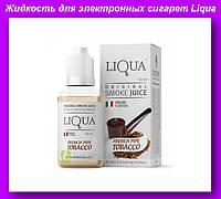 Жидкость для электронных сигарет Liqua,FRENCH PIPE TOBACCO, Французская Трубка OIL-17904-01!Опт