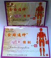Пластырь для лечения пяточной шпоры Bone Spur Plaster упаковка 8 штук