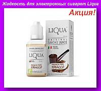 Жидкость для электронных сигарет Liqua,FRENCH PIPE TOBACCO, Французская Трубка OIL-17904-01!Акция