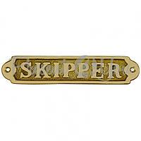 Табличка на двери «Шкипер» Sea Club, 17x3,5 см (7570.V)