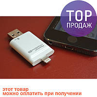 USB флешка FlashDrive for iPhone/iPod/iPad 8 Gb