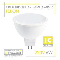 Светодиодная лампа Feron MR-16 LB-716 6W 220V 500Lm GU5.3 матовая