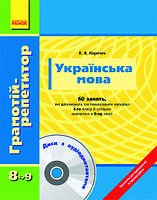 Грамотій-репетитор Українська мова 8-9 клас
