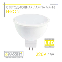 Светодиодная лампа Feron MR-16 LB-240 4W 220V 320Lm GU5.3 матовая