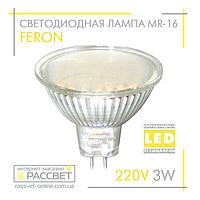 Светодиодная лампа Feron MR-16 LB-24 3W 220V 240Lm GU5.3 2700K (теплый свет) с матовым стеклом