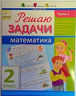 Книга АРТшкола: Решаю задачи Математика 2 класс Часть 1 НШ10143Р Ранок Украина