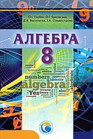 Алгебра., 8 клас. Глобін О. І., Брковська О.І. та ін.
