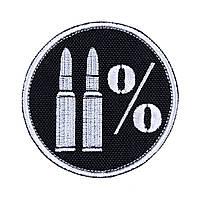 "Нашивка, патч, шеврон ""11%, ПАТРОН"""