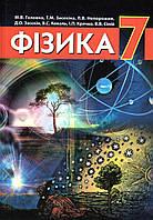 Пыдручник. Фізика, 7 клас. Головко М.В., Засєкіна Т.М., Непорожня Л.В. та ін.