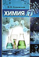 Химия 7 класс. Бурынская Н.Н.
