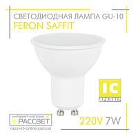 Светодиодная лампа Feron MR-16 GU10 LB-196 7W SAFFIT 220V 620Lm с матовым стеклом