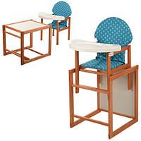 Стульчик для кормления со столиком Трансформер М V-013-3