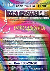 Art-ZaViSimiE - Арт-фест творчо-залежних