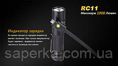 Фонарь Fenix RC11 Cree XM-L2 U2 LED, фото 3
