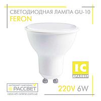 Светодиодная лампа Feron MR-16 GU10 LB-716 6W 220V 500Lm с матовым стеклом