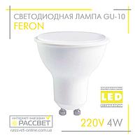 Светодиодная лампа Feron MR-16 GU10 LB-240 4W 220V 320Lm с матовым стеклом
