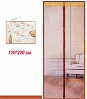 Антимоскитные сетки (кофейный цвет) на двери на магнитах 120*220см