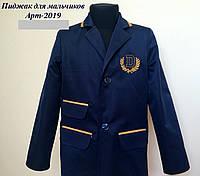 Пиджак для мальчика (3 кармана)