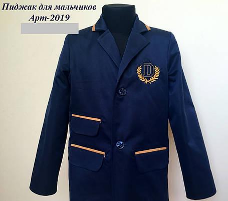 Пиджак для мальчика (3 кармана), фото 2