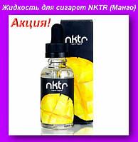 Жидкость для электронных сигарет с никотином NKTR (Манго) OIL-17904-03!Акция