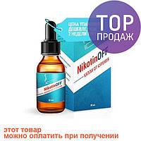 Капли от курения NikotinОff (Никотин Офф)