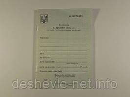 Вкладыш в трудовую книжку (Оригинал) наложенный платёж по предоплате