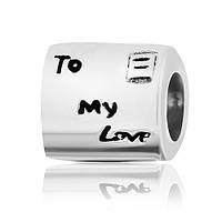 Серебряный шарм To my love 000028746