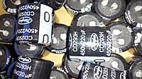 Конденсаторы электролитические 220 мкФ 450 V (450в.220мкф)