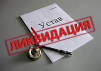 Ликвидация фирмы, ООО, ФЛП