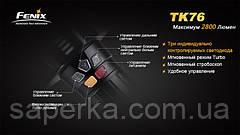 Фонарь Fenix TK76 2xXM-L2 (U2), 1xXM-L2 (T6), фото 3