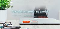 Создание сайтов, техническое сопровождение.