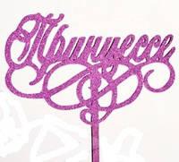 """Топпер, декор для кондитерских изделий """"Принцессе"""""""